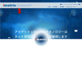 imatrix.co.jp