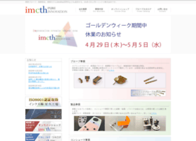 imcth.co.jp