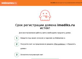 imediks.ru