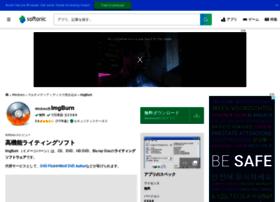 imgburn.softonic.jp