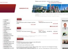 immigrate.ru