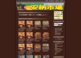 imo.shop-pro.jp