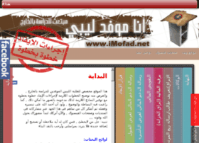 imofad.net