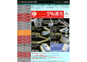 impulse-sealer.jp