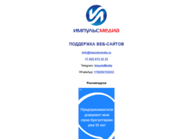 impulsmedia.ru