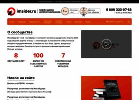 imsider.ru
