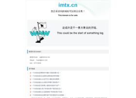 imtx.cn