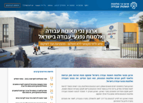 ina.org.il