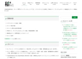 inaba-serverdesign.jp