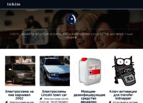 inbim.ru