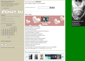 inchat.ru