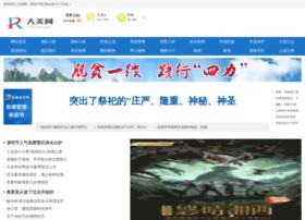 inchina.org.cn