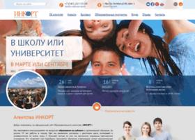 incort.ru