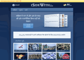 india.isidewith.com