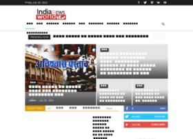 indianewsworld.com
