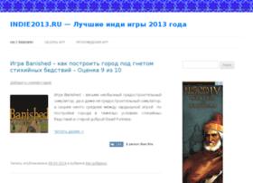 indie2013.ru