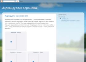 individualki-voronezh.blogspot.com