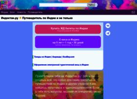 indostan.ru