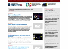 industria66.ru