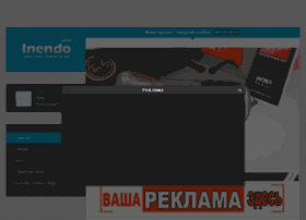 inendo.ru