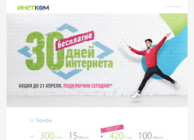 inetcom.ru