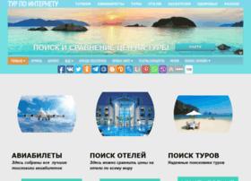 inettur.ru