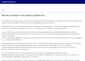 inews-online.ru