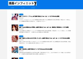 infinite7.jp