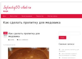 infinitiq50-club.ru
