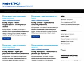 info-egrul.ru