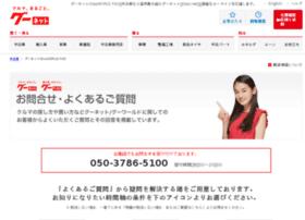 info-pc.goo-net.com