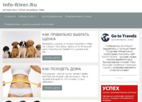 info-river.ru