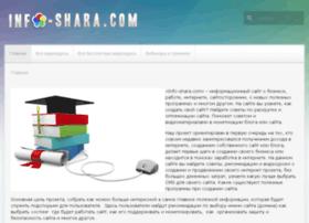 info-shara.com