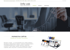 info-vok.ru