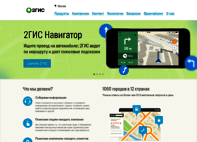 info.2gis.ru