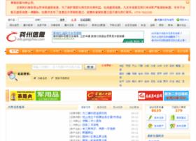 info.gongzhou.com