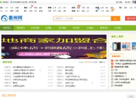 info.quzhouwang.com