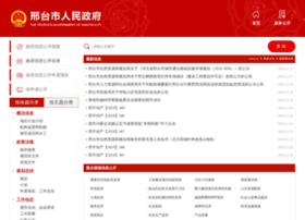 info.xingtai.gov.cn