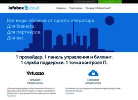 infoboxcloud.ru