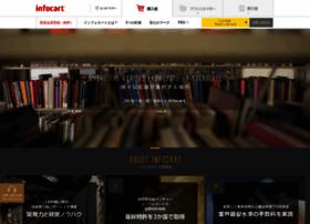 infocart.jp
