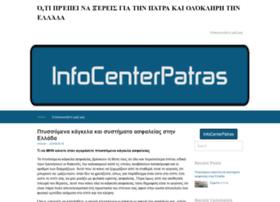 infocenterpatras.gr