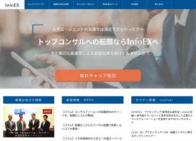 infoex.co.jp