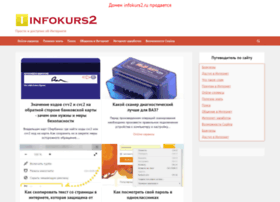 infokurs2.ru