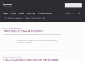 infoland.gr