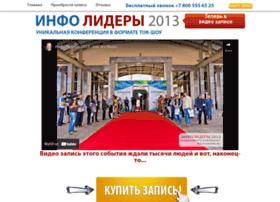 infoleaders.ru