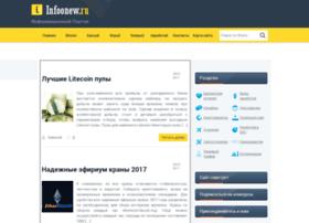 infoonew.ru