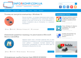 inforkomp.com.ua