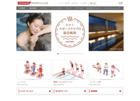 information.konamisportsclub.jp
