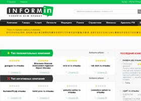 informin.ru