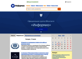 informio.ru